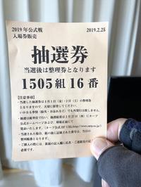 カープ2019 公式戦入場券販売整理券(2019/02/25) - まるさん徒歩PHOTO 4:SLやまぐち号・山風景など…。 (2018.10.9~)