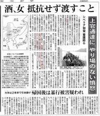 シベリア抑留の真実を改竄する東京新聞を嘲笑う。勝者も敗者の戦没者を慰霊するのが武士道と云うものだ。 - あんつぁんの風の吹くまま