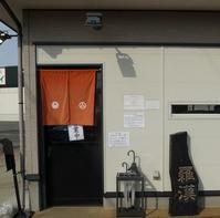 麺屋 羅漢 / 横手市条里 - そばっこ喰いふらり旅