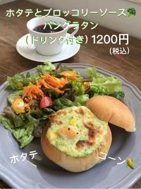 春の訪れ - Cafe Myrtille