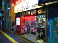 10周年記念「麺や樽座子安町店」でえび味噌らーめん(大盛り)♪88 - 冒険家ズリサン