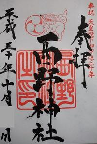 西野神社の御朱印 - 夢風 御朱印日記