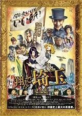 「翔んで埼玉」初登場で週末動員首位! - 風恋華Diary