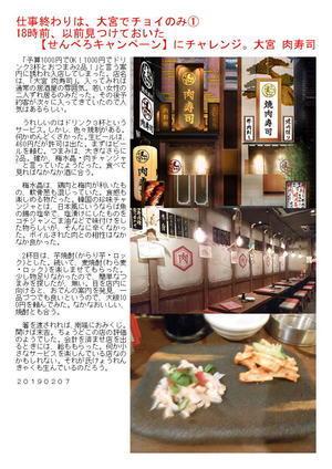 仕事終わりは、大宮でチョイのみ① 18時前、以前見つけておいた【せんべろキャンペーン】にチャレンジ。大宮 肉寿司