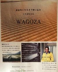 丈夫な畳 - 国産材・県産材でつくる木の住まいの設計 FRONTdesign  設計blog