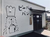 パン屋さん - ホリスティックアロマセラピストカレッジ