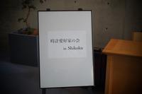 """時計愛好家の会 in Shikoku - 飽商909の""""ナローな""""時計部屋"""