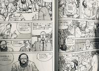 漫画『AKIRA』5巻ネタバレ。鉄雄が化け物へ。ケイの決心とは? - 2019年今だから読むべき漫画『AKIRA』!2020五輪を予言していた