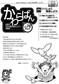【H31.3月号】岩倉市市民活動支援センター情報誌かわらばん78号 - 岩倉市市民活動支援センターNEWS