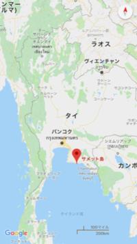南国島デビュー!① - 尾道アジアンゲストハウス ビュウホテルセイザン&タイ国料理タンタワン