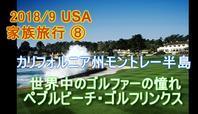2018/9 USA家族旅行 9カリフォルニア州 モントレー半島世界中のゴルファー憧れの ペブルビーチ・ゴルフ・リンクス⛳ ブログ&動画 - 素晴らしきゴルフ仲間達!