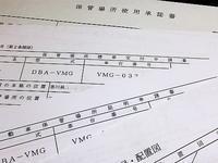 VMGレヴォーグ車庫証明申請 - 青いそらの下で・・・