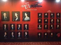 20190223「지킬앤하이드」 - 韓国万事屋