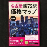 [WORKS]SUUMO新築マンション 名古屋名古屋市内市外72駅価格マップ - 机の上で旅をしよう(マップデザイン研究室ブログ)