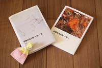 私のフォト詩集 - 風の彩り-2