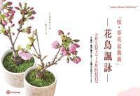 今年も桜盆栽展 はじまります - Kitowaの日々