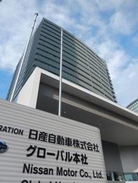 横浜の日産本社ギャラリーに行ってきた - ふつうの生活 ふつうのパラダイス♪