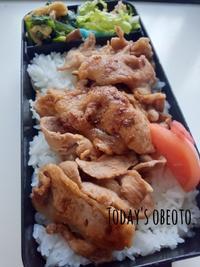 息子弁当130 - 料理研究家ブログ行長万里  日本全国 美味しい話