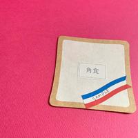 ツルカフェさんの角食レターセット - シロリス