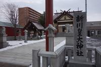 新川皇大神社 - 夢風 御朱印日記