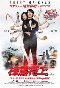 棟篤特工(Agent Mr. Chan) - 香港熱