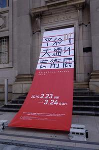広島平和通り芸術展 - (新)トラちゃん&ちー・明日葉 観察日記