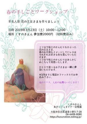 春の手しごとワークショップ - *大阪* くすのき園 あびこシュタイナー幼稚園