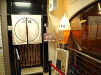札幌夜パフェ専門店 ななかま堂その6 (パフェ 苺の花) - 苫小牧ブログ