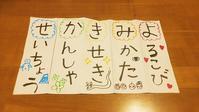 子どもデー - サリーハウス☆東日本大震災福幸日記