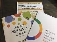 学びの日〜情報フェスタ〜 - アガパンサス日記(ダイアリー)