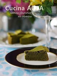 Gâteau Chocolat Blanc au Matcha(抹茶のガトーショコラ) - Cucina ACCA