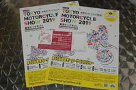 東京モーターサイクルショー前売りチケット販売中 - SCSブログ