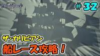 【KH3】船レース攻略!ザ・カリビアン!3分でわかる!#32 - ゲーム、アプリ攻略+ブログ小説