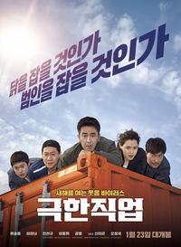 20190224韓国映画「극한직업」見ました - 韓国万事屋