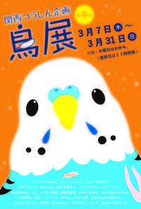 Sweets展終了しました、常設展のあとは『鳥展 vol.9』そして『インコと鳥の雑貨展』開催となります。 - 雑貨・ギャラリー関西つうしん