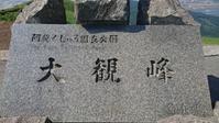 大観峰【タチバナ さん】 - あしずり城 本丸