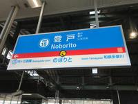 ドラえもんたちのいる すこしふしぎな駅♡ - ヒビノコト。