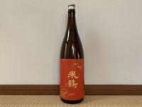 (山形)米鶴 生酛純米 / Yonetsuru Kimoto Jummai - Macと日本酒とGISのブログ