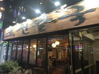 西面  ソミョン - 福岡の美味しい楽しい食べ歩き日記
