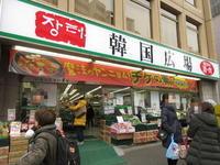 【新大久保情報】韓国広場(2019年2月27日)食料編 - 池袋うまうま日記。