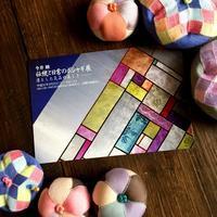 韓国伝統工芸☆今井睦ポジャギ個展彩を添える手まり - 風の家便り