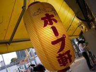 ホープ軒@千駄ヶ谷 - 食いたいときに、食いたいもんを、食いたいだけ!