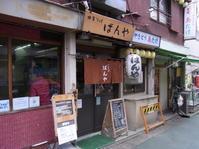 中華そばばんや@下高井戸 - 食いたいときに、食いたいもんを、食いたいだけ!