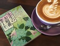 「先生のお庭番」 - Kyoto Corgi Cafe