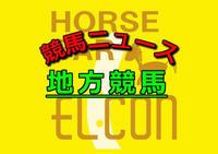 エンプレス杯(指定校流)結果 - ホースバーエルコン HORSE BAR ELCON