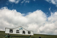 変わりゆく西広島駅とその周辺 - Omoブログ