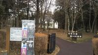 那須の歴史とアートに触れるひととき@道の駅・明治の森黒磯 - 那須高原ペンション通信(オーナー通信)
