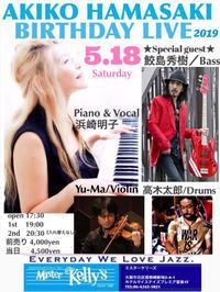 3月のライヴスケジュール - 浜崎明子 piano&vocal 前略 唄い奏でます