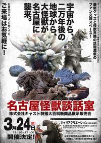 3月24日 名古屋怪獣談話室開催! - 特撮大百科最新情報