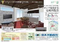 ゼロ・エネルギー住宅「FPの家」完成内覧会 - エコで快適な『FPの家』いかがですか!